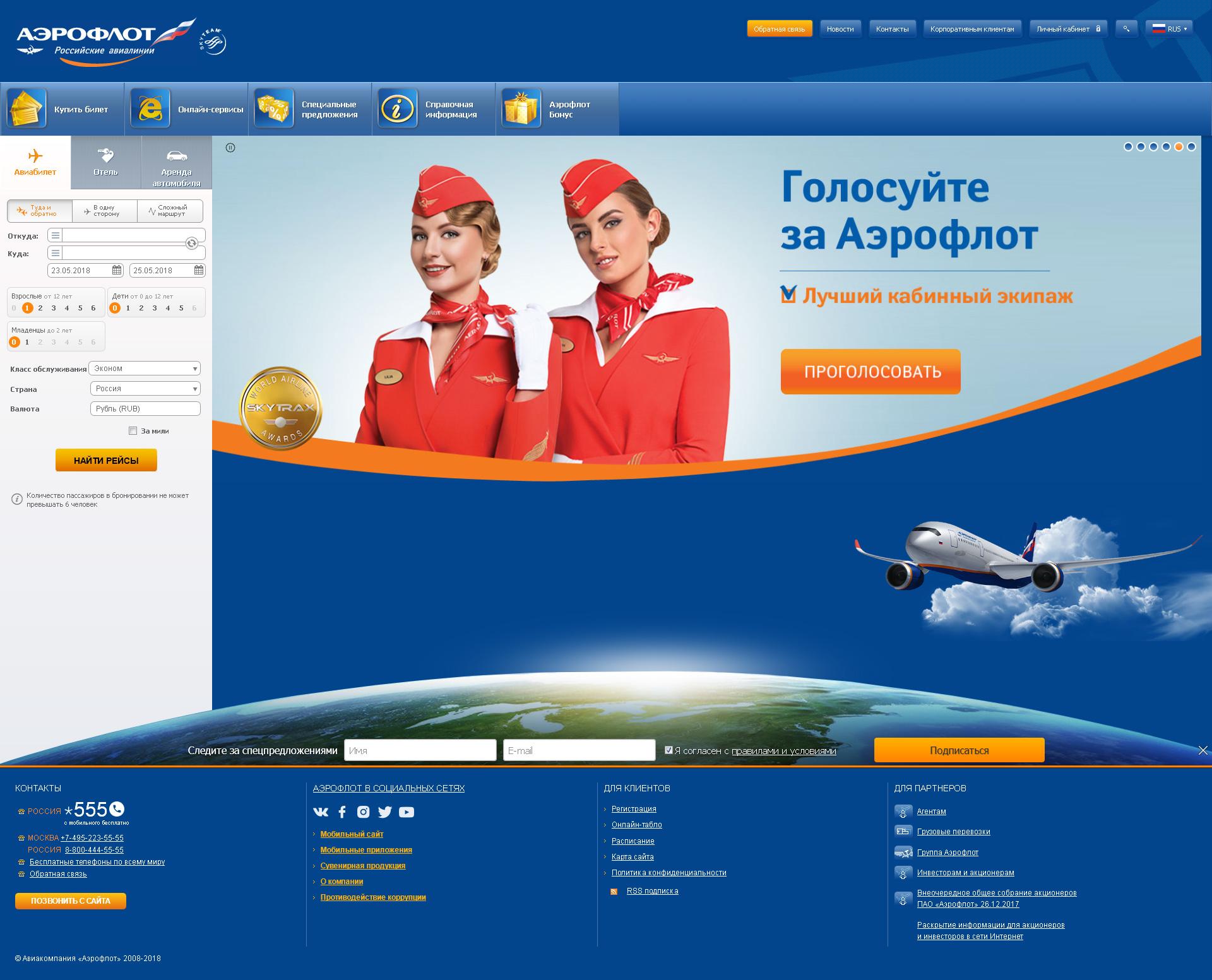 Официальный сайт Аэрофлот
