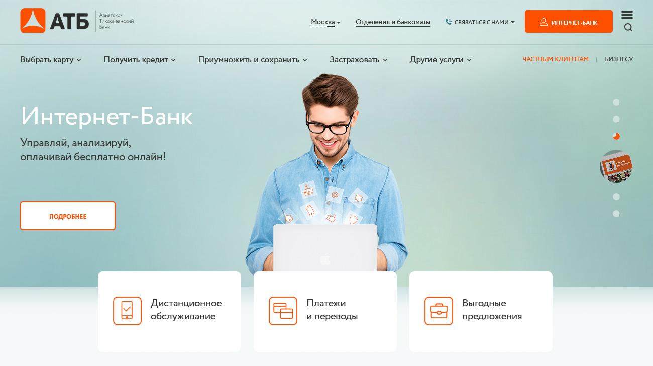 atb.su официальный сайт АТБ