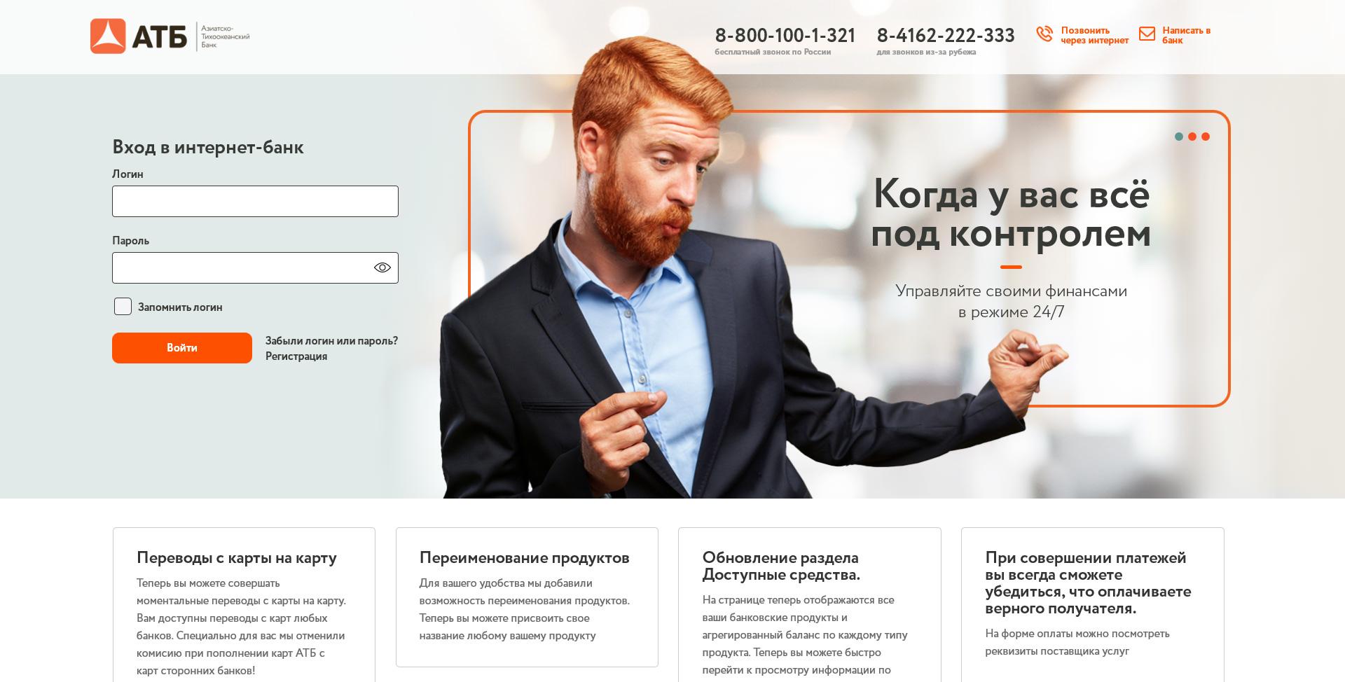 АТБ онлайн: личный кабинет