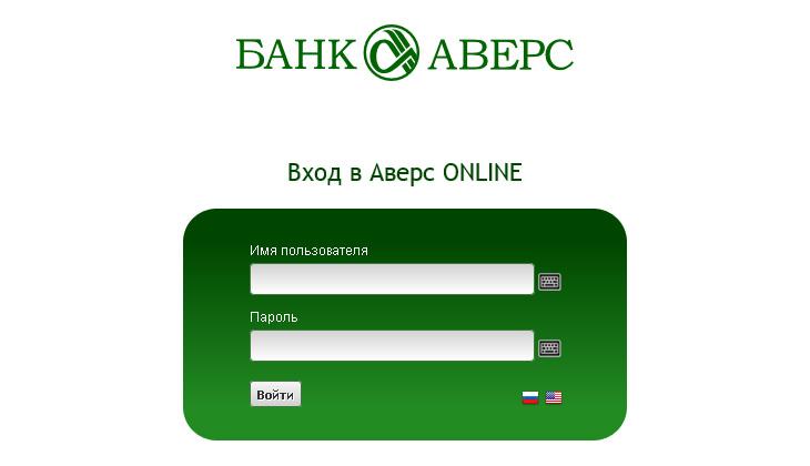 Вход в Аверс Online