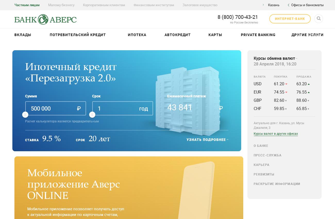 официальный сайт Банка Аверс