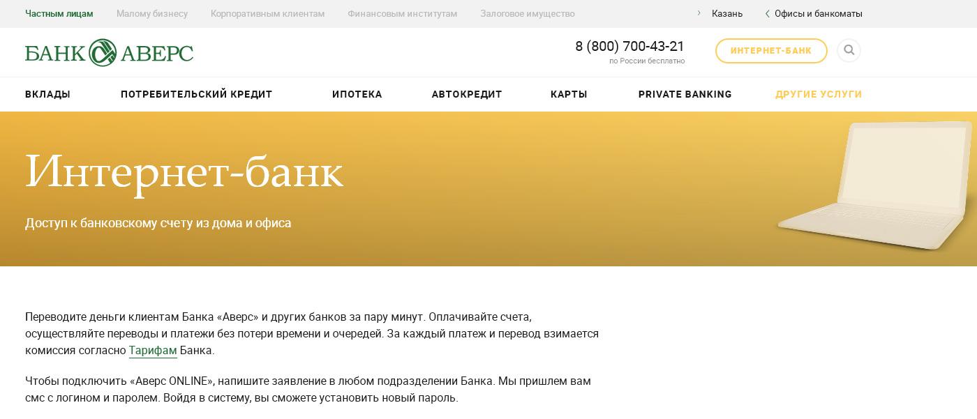 Интернет Банк Аверс