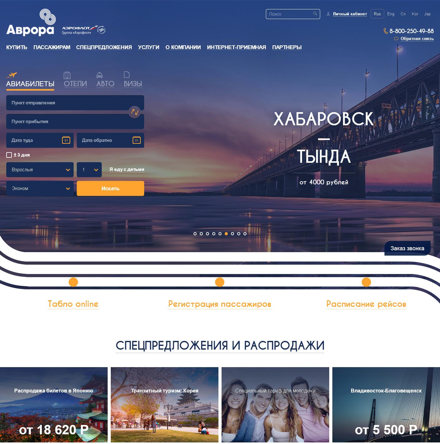 Официальный сайт авиакомпании Аврора