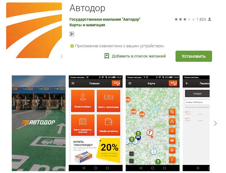 Мобильное приложение Автодор