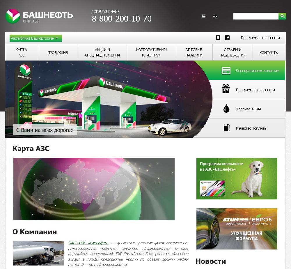 Официальный сайт Башнефть