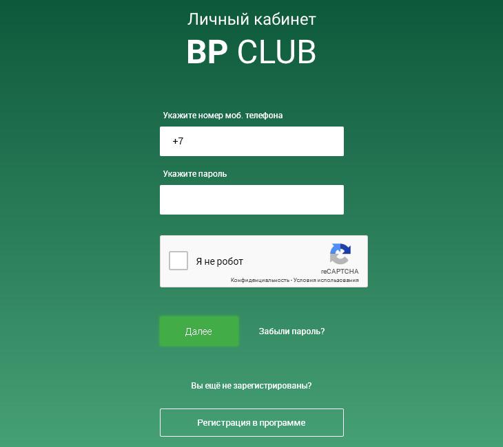 BP Club вход в личный кабинет