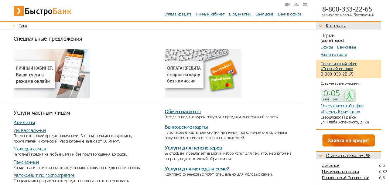 официальный сайт Быстробанк