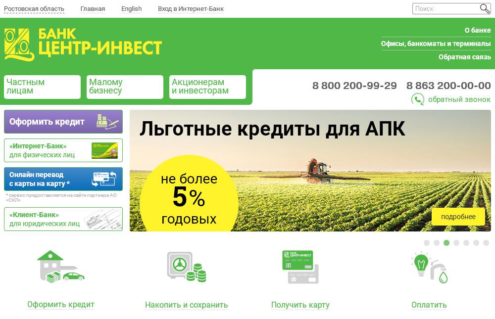 Официальный сайт Банка Центр Инвест
