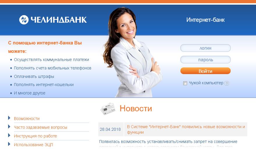 Челиндбанк: личный кабинет для физических лиц
