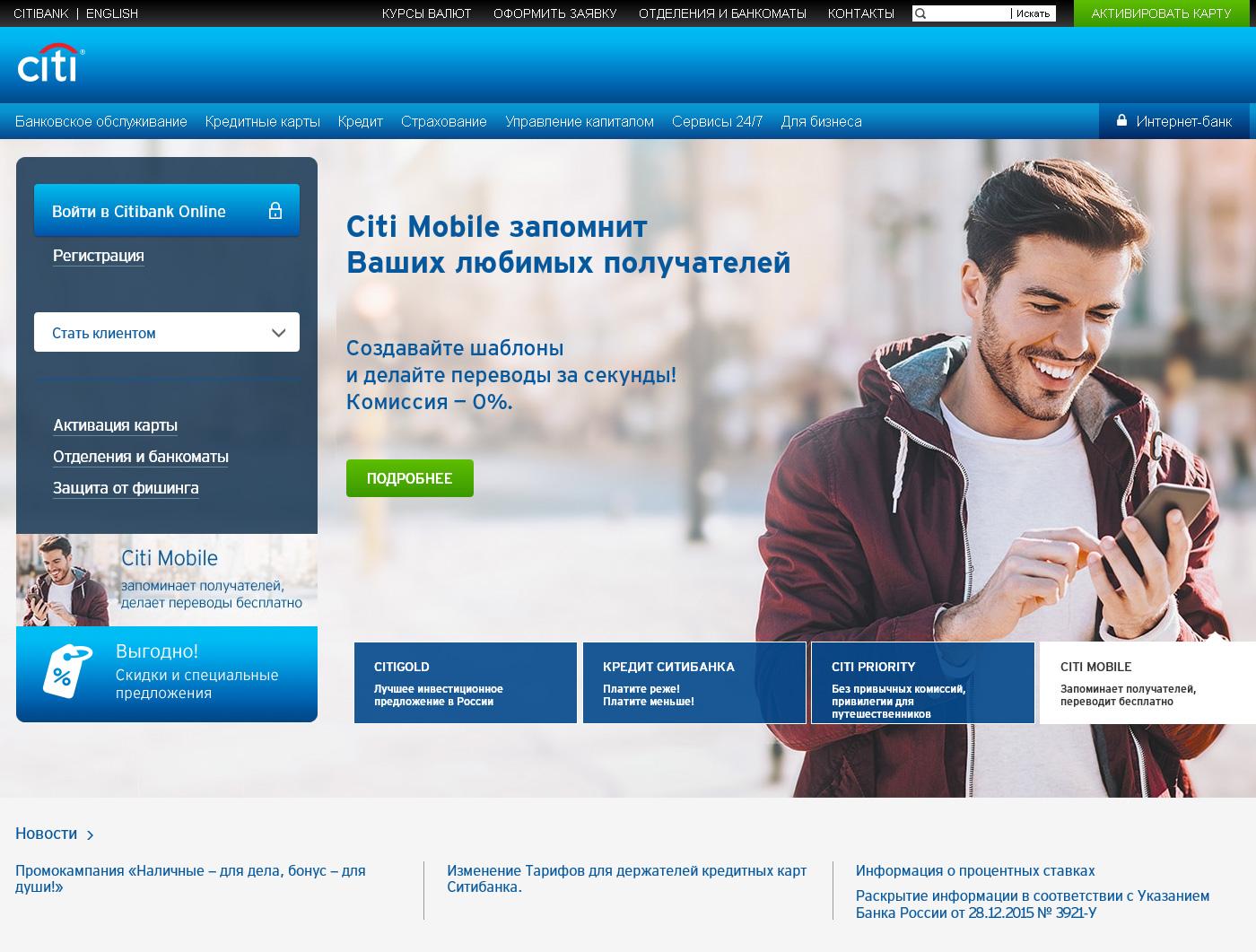 Официальный сайт Ситибанк