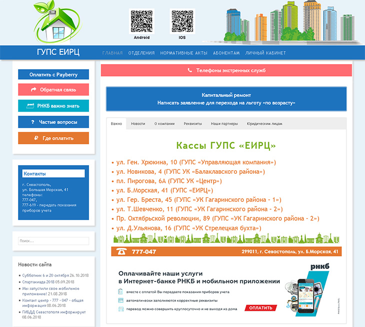 ЕИРЦ Севастополь — официальный сайт