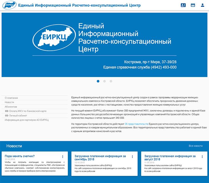 Личный кабинет ЕИРКЦ Кострома: вход и как оплатить квитанцию, официальный сайт