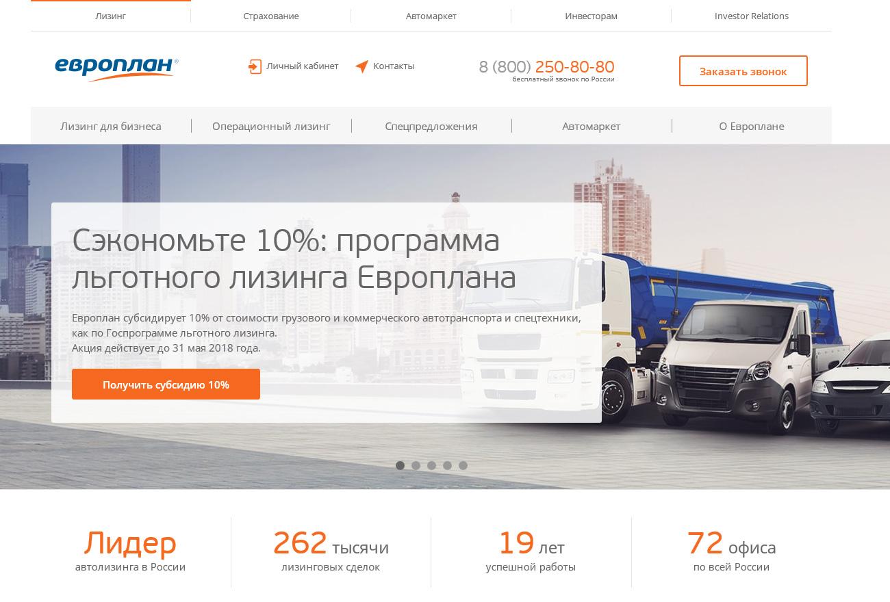 официальный сайт Европлан банка