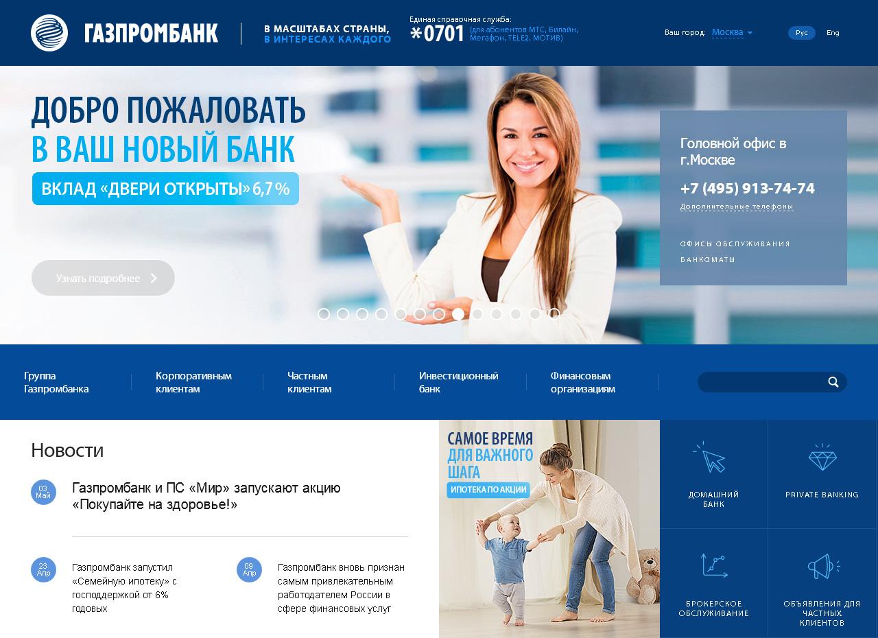 Официальный сайт Газпромбанк