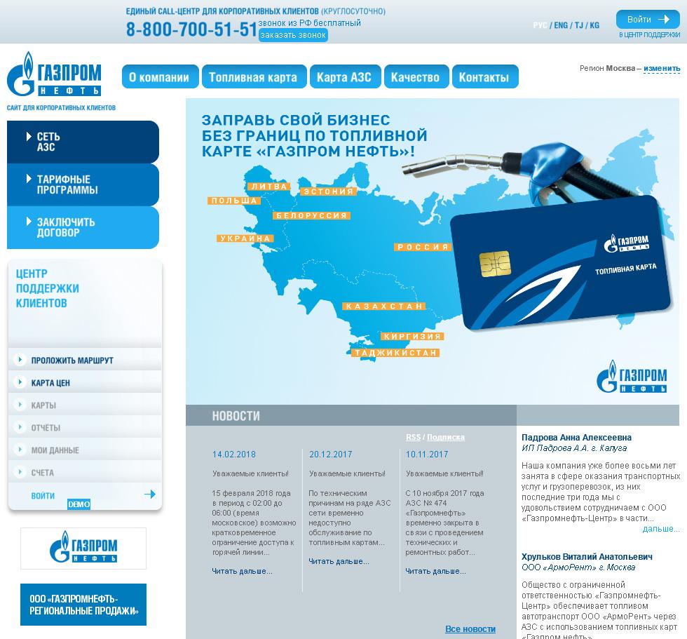 Сайт Газпромнефть для корпоративных клиетов
