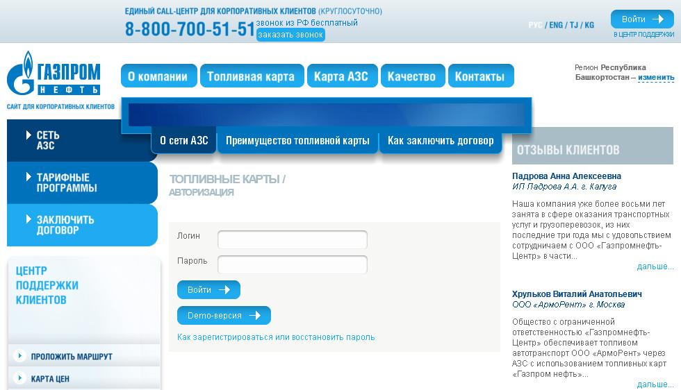 личный кабинет gpncard.ru
