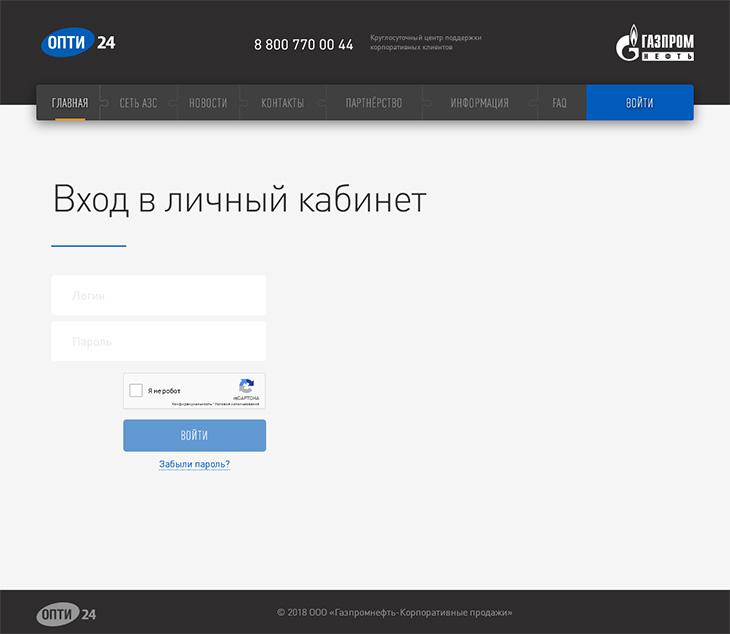 Газпромнефть-Корпоративные продажи