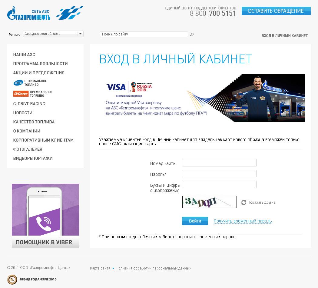 Личный кабинет Газпромнефть бонусы