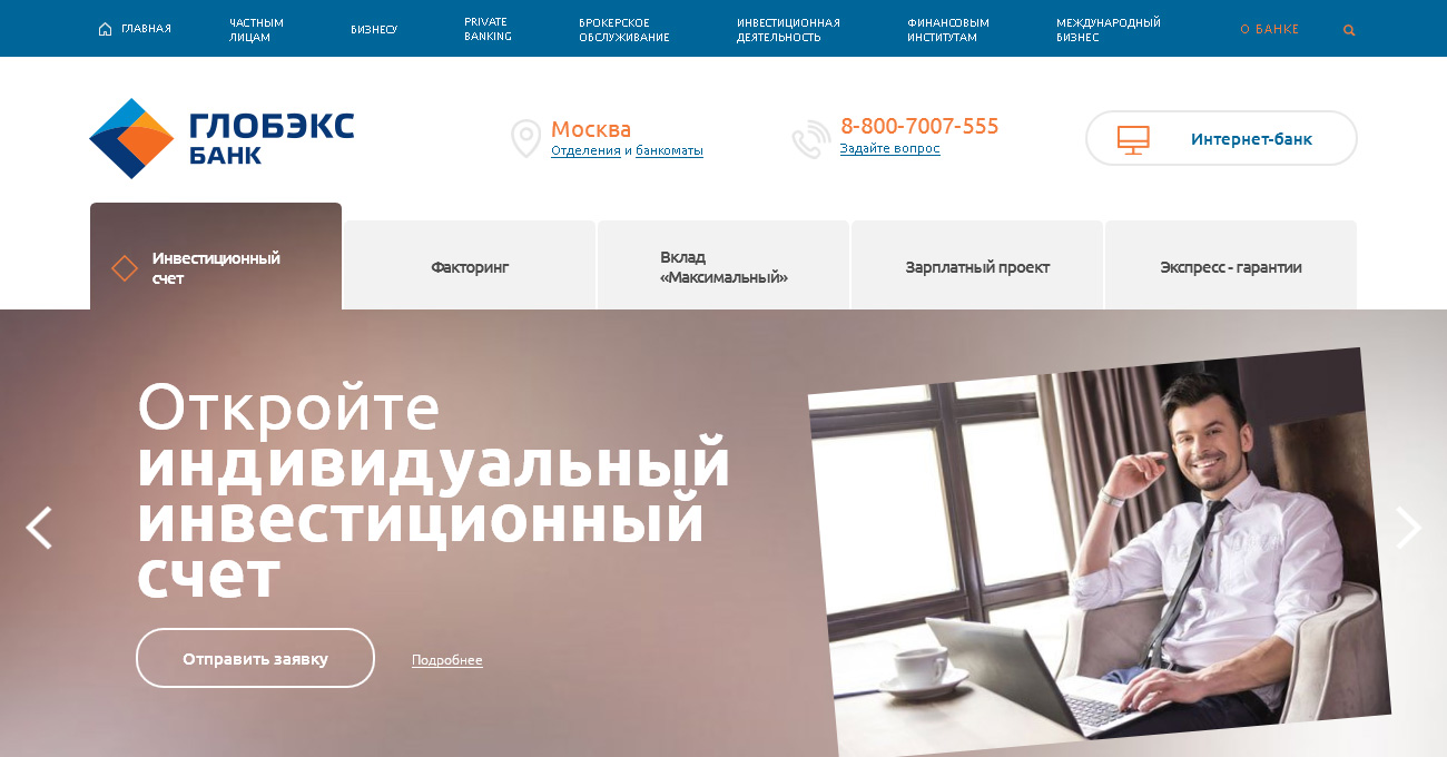 официальный сайт Глобэкс Банка