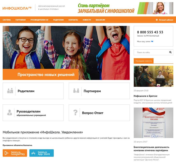 Инфошкола личный кабинет новосибирск зарегистрироваться
