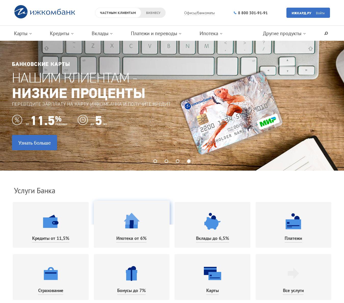 Официальный сайт Ижкомбанка