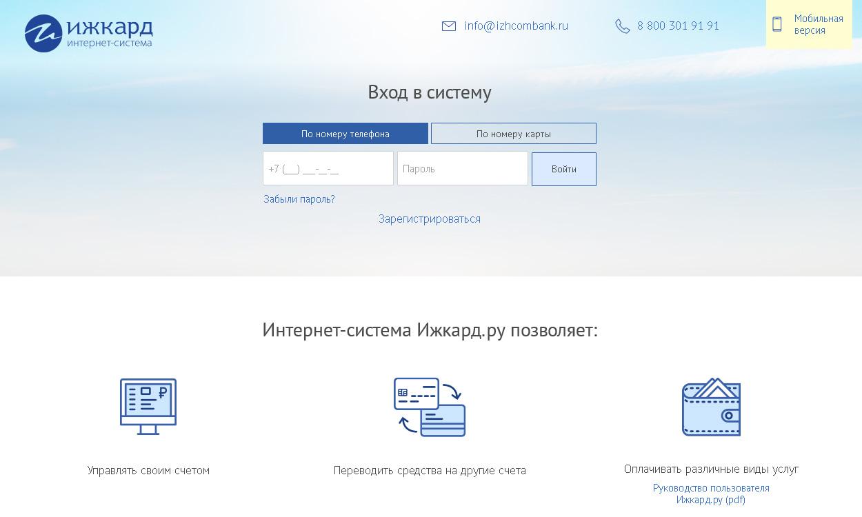 Ижкомбанк: вход в личный кабинет