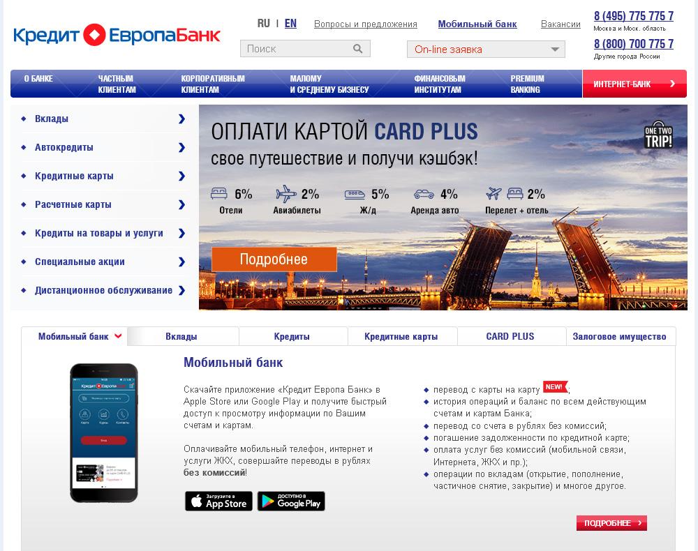 Официальный сайт Кредит Европа Банка