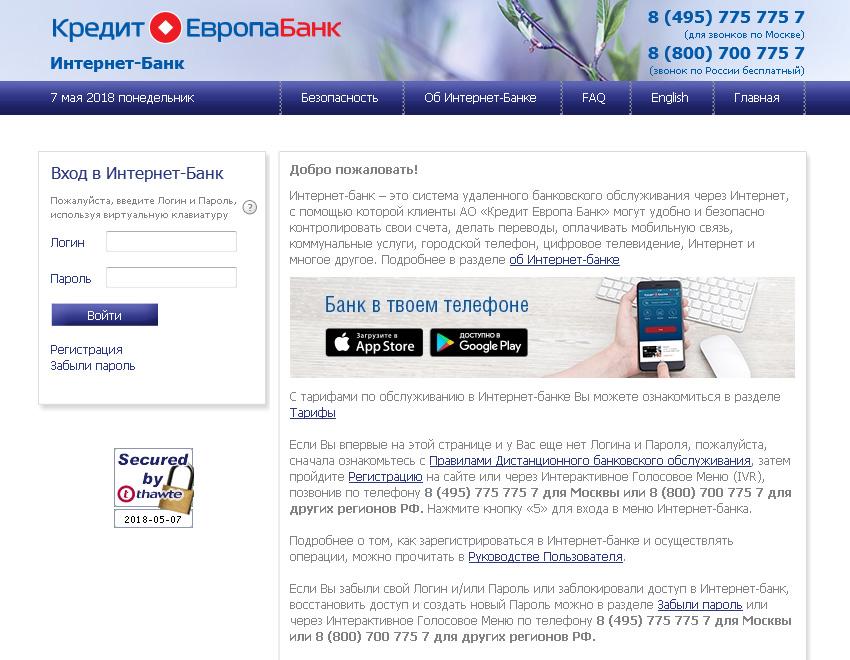 Кредит Европа Банк: вход в личный кабинет