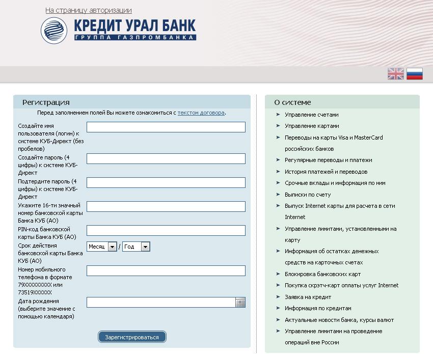 КУБ Директ регистрация