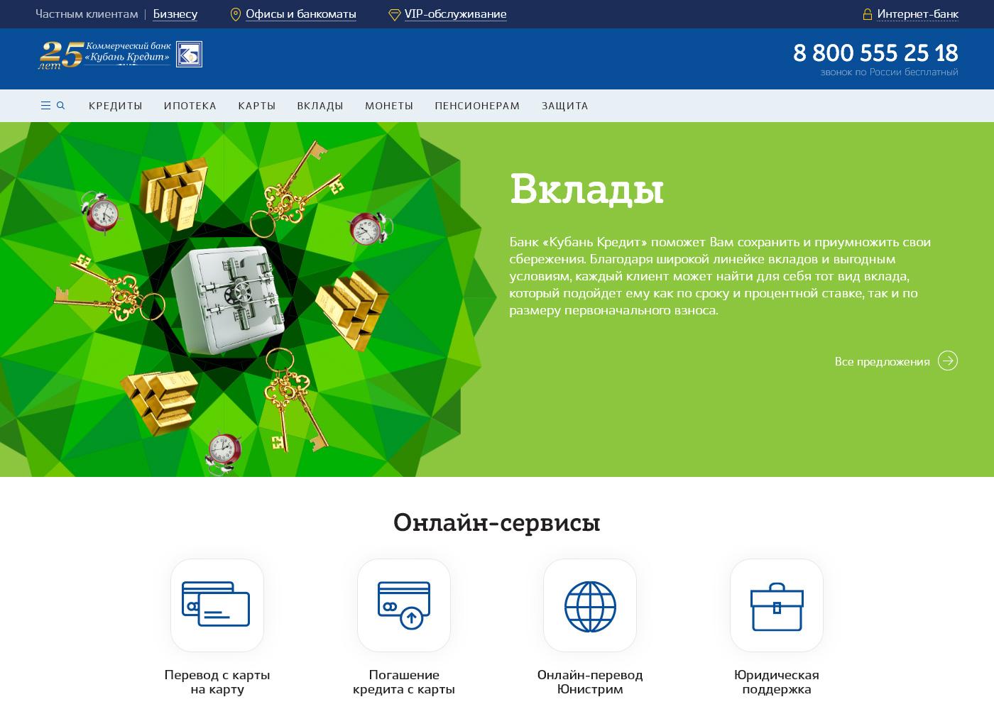 Официальный сайт Кубань Кредит