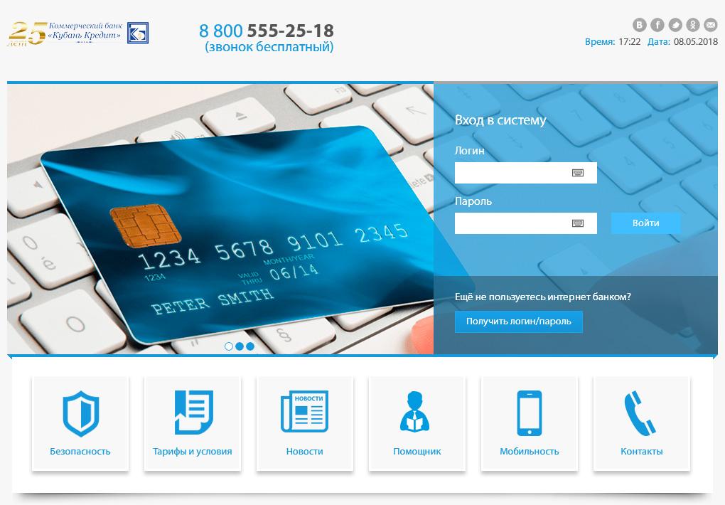 Кубань Кредит: онлайн вход