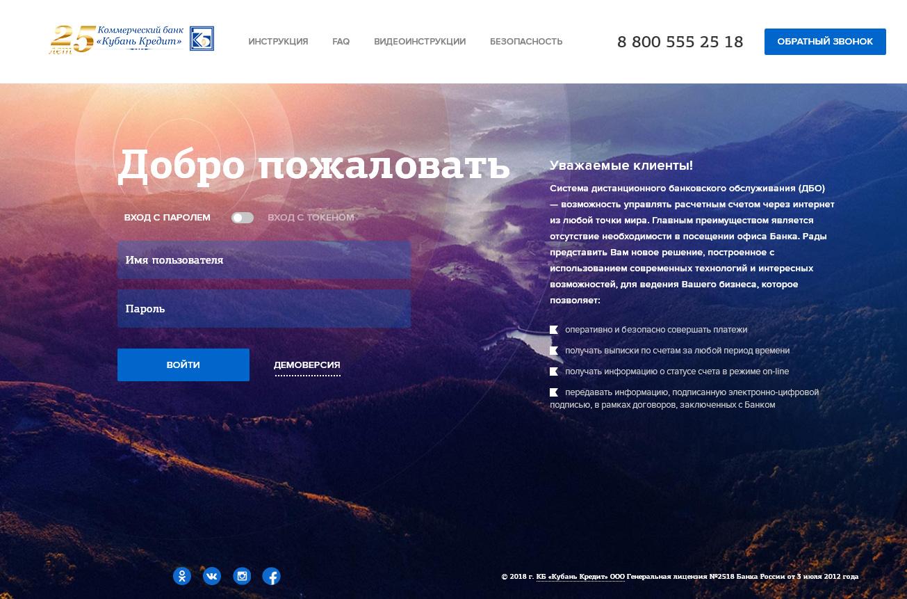 ДБО Isimplebank странциа входа