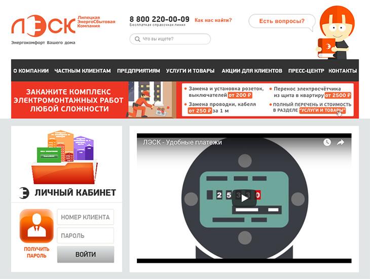 Личный кабинет ЛГЭК Липецк: показания счетчика