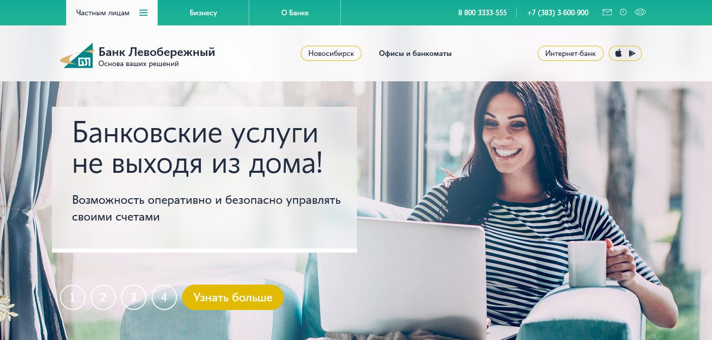 официальный сайт Банк Левобережный