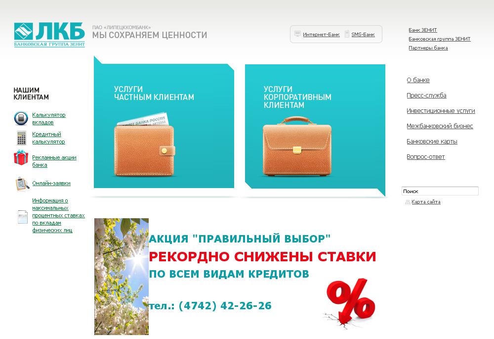 Официальный сайт ЛКБ
