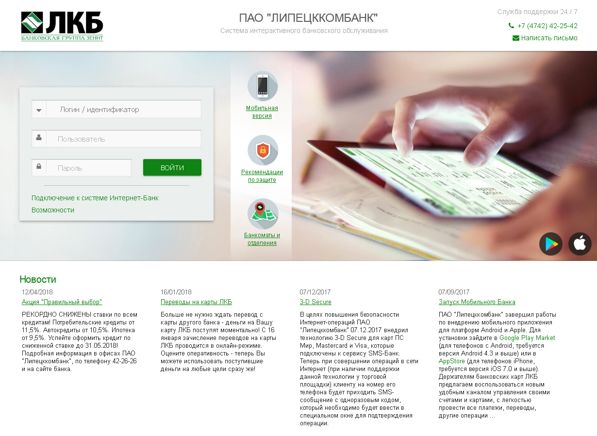 ЛКБ онлайн вход