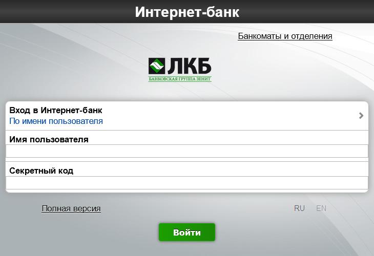 ЛКБ Интернет-Банк