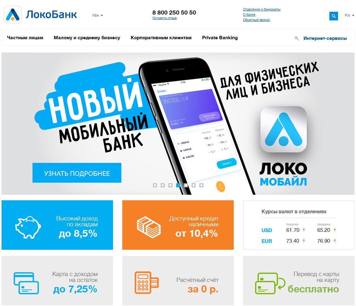 Официальный сайт ЛокоБанк