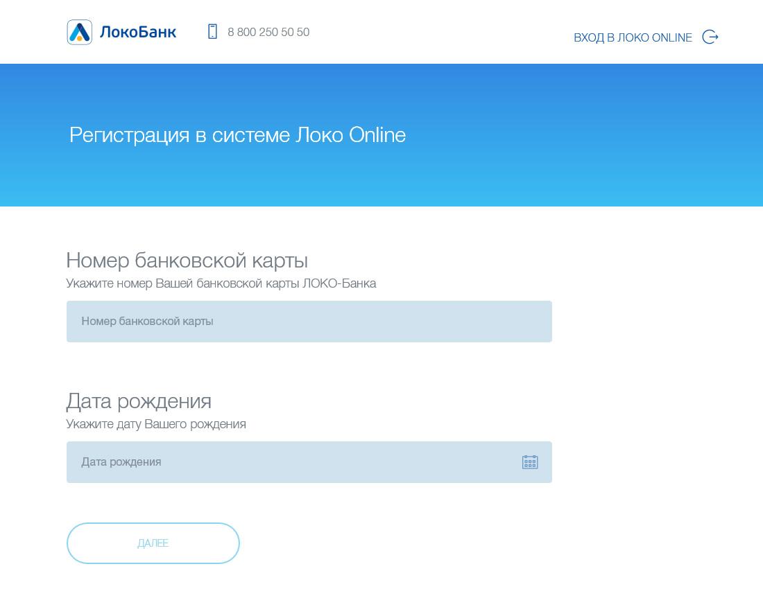 Регистрация в системе Локо Online