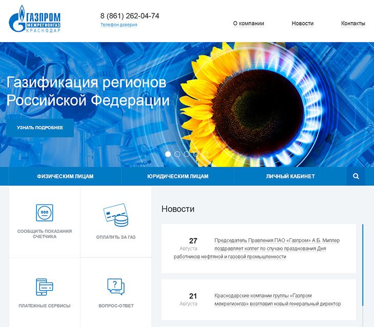 Газпром Межрегионгаз Краснодар личный кабинет абонента: как зарегистрироваться и войти через официальный сайт