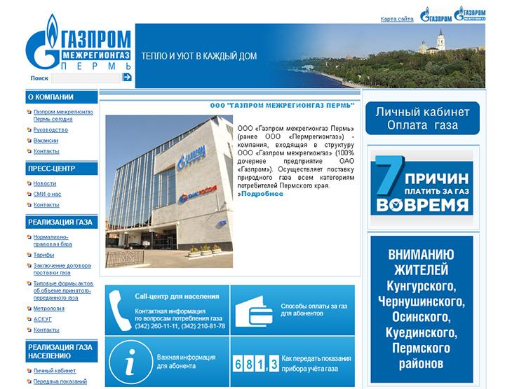 Личный кабинет Газпром Межрегионгаз Пермь
