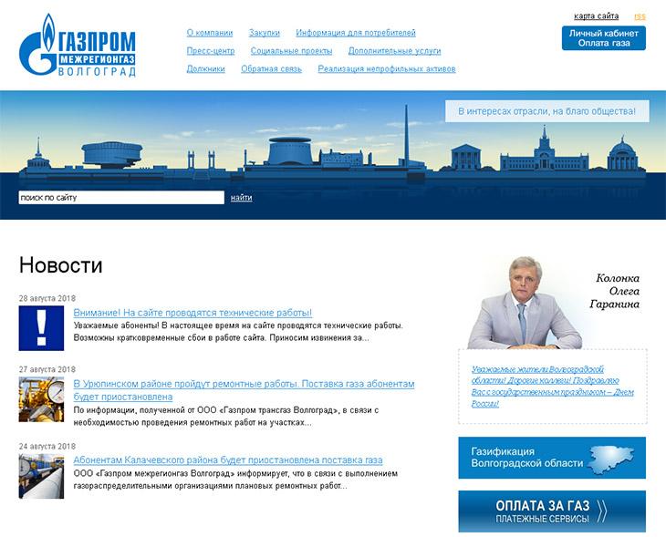 Межрегионгаз Волгоград: вход в личный кабинет физического лица