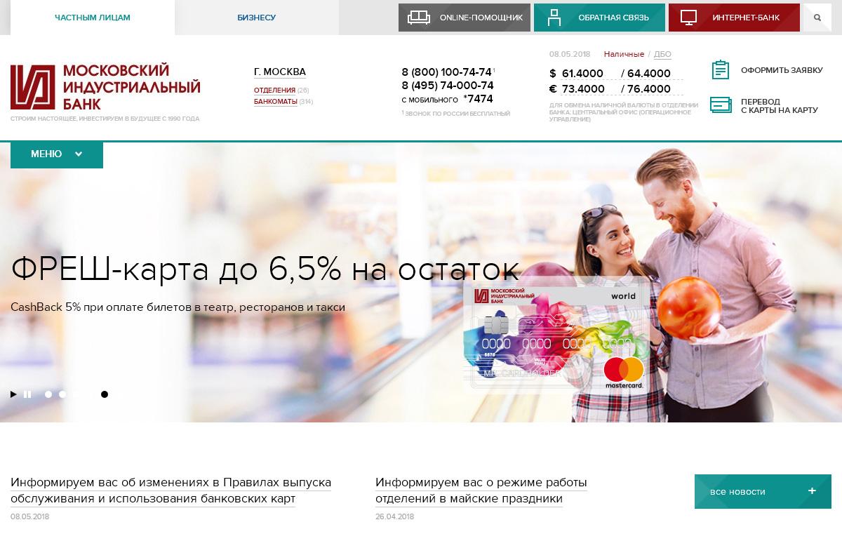 Официальный сайт МИнБанк