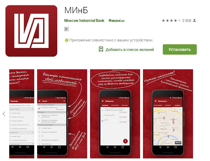 Изображение - Как зарегистрироваться и войти в клиент банк минб minbank4