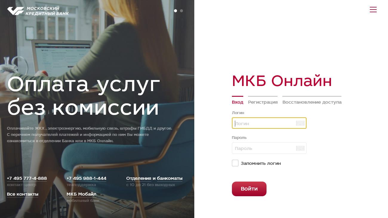 МКБ: вход в личный кабинет
