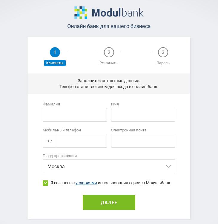 МодульБанк: регистрация личного кабинета