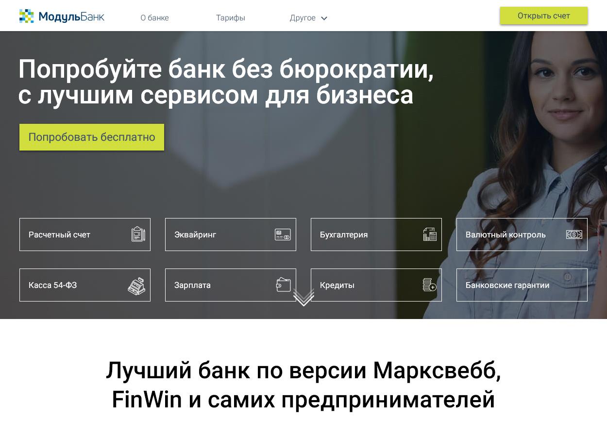 Официальный сайт МодульБанка