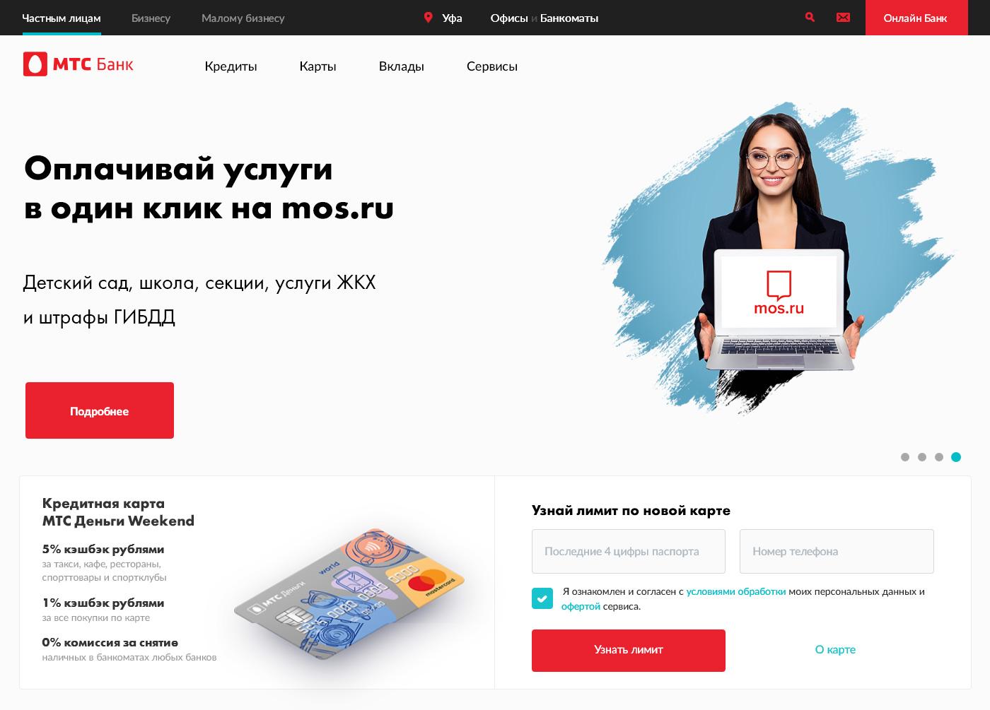 Официальный сайт МТС Банк