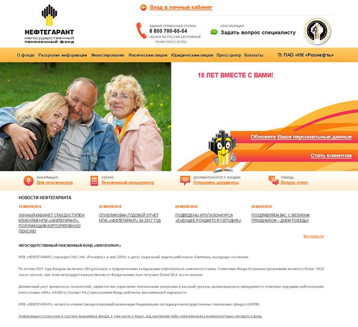 Изображение - Негосударственный пенсионный фонд нефтегарант neftegarant1