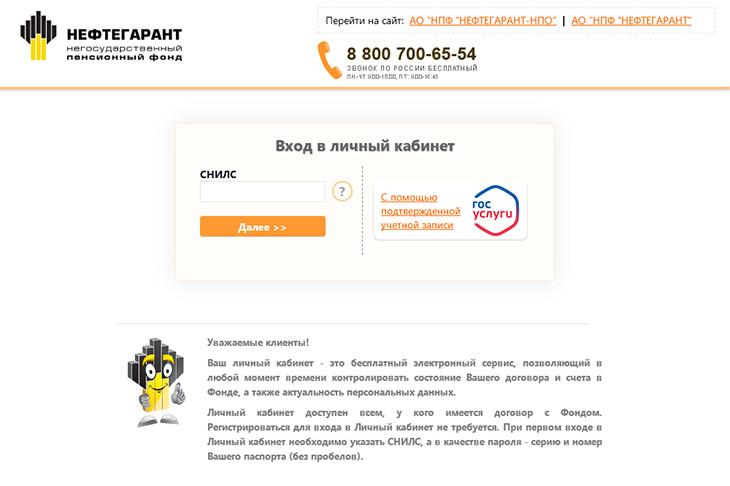Изображение - Негосударственный пенсионный фонд нефтегарант neftegarant2